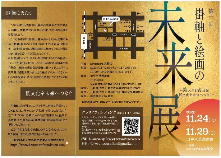 10.11佐藤さんデザイン 表面.jpg